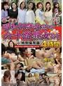 超〜厳選!昭和20年生まれの六十路熟女たち 特別保存版 4時間