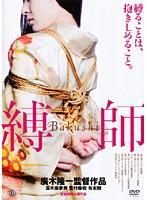縛師-Bakushi-