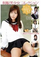 「制服美少女コレクション」のパッケージ画像