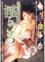 「色情和服熟女 淫らごろ」のパッケージ画像