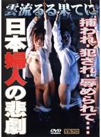 「雲流るる果てに捕われ・犯され・辱められて… 日本婦人の悲劇」のパッケージ画像
