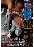 「日本性犯罪史 ・愛と憎しみの果てに…/・兄貴の嫁に片恋慕した弟/・通り魔になった男」のパッケージ画像