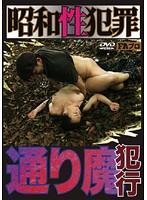 「昭和性犯罪 通り魔犯行」のパッケージ画像