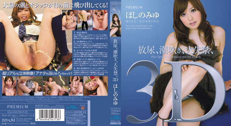 9pgd499pl PGD 499 Miyu Hoshino   Pissing, Squirting, Great Incontinence 3D