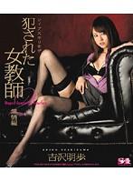 「レイプ×ギリモザ 犯された女教師2 無情編 吉沢明歩」のパッケージ画像