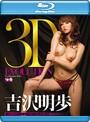 【新作】3D EVOLUTION 進化した立体映像で魅せる新次元セックス 吉沢明.