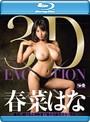 【新作】3D EVOLUTION 進化し続ける立体映像で魅せる新次元セックス春菜はな