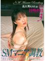 SMマニア調教 3 【中嶋さな】