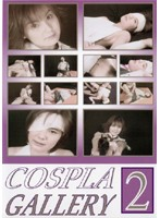 COSPLA GALLERY 2