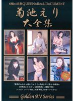 「菊池えり大全集 Golden AV Series」のパッケージ画像