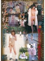 椎名みなみ・桃井あかり/露出狂女 犯罪的猥褻歩行/DMM単品レンタル