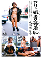 「ロリっ娘青姦羞恥 3 成瀬明日香」のパッケージ画像