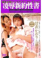「凌辱新約性書 甘衣かおり&葵マリー」のパッケージ画像