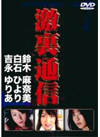 「激裏通信 鈴木麻奈美・白石ひより・吉永ゆりあ」のパッケージ画像