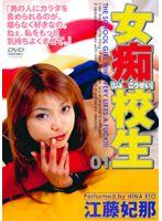 「女痴校生【じょちこうせい】 01 江藤妃那」のパッケージ画像