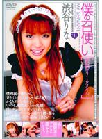 「僕の召使い 渋谷りな」のパッケージ画像