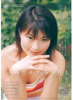 「FAIRYGIRL 笠木忍 3」のパッケージ画像