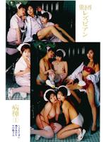 「集団レズビアン病棟 1」のパッケージ画像