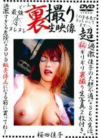 「裏撮り生映像 桜田佳子」のパッケージ画像