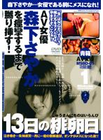 「青箱AV女優 森下さやか 13日の排卵日 1」のパッケージ画像