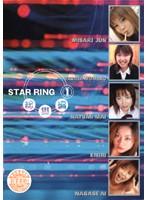 「STAR RING 総集編 Vol.1」のパッケージ画像