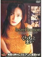 「lesreflection/くらもとまい」のパッケージ画像
