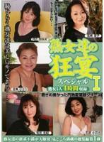 「熟女達の狂宴スペシャル 1 熟女5人4時間収録」のパッケージ画像