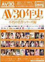 AV30年史 1 不朽の名作シリーズ編