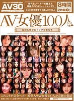 AV女優100人 2 【伝説&現役のトップ女優たち】