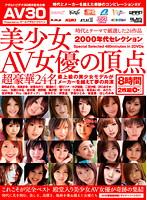 美少女AV女優の頂点【2000年代セレクション】