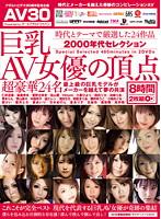 巨乳AV女優の頂点 最上級の巨乳モデルがメーカーを越えて夢の共演 2000年代セレクション