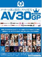 AV30GP 青盤 メーカーが選ぶ最高にヌケるSEX