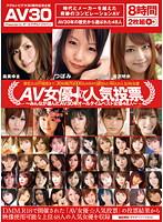 AV女優☆人気投票 〜みんなが選んだAV30年オールタイムベスト女優48人〜