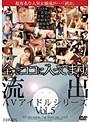 流出AVアイドルシリーズ vol.05