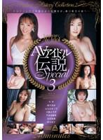 「AVアイドル伝説Special 3」のパッケージ画像