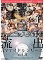 流出AVアイドルシリーズ vol.08