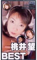 「桃井望 BEST」のパッケージ画像