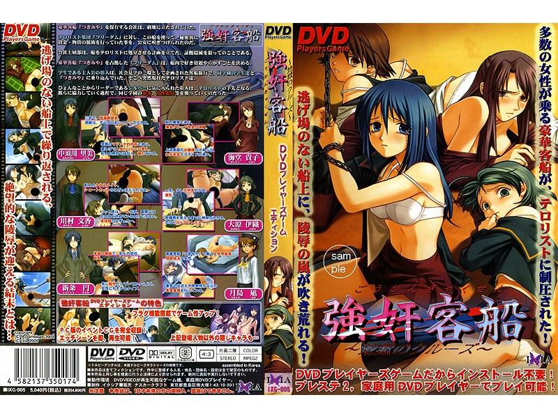 強奸客船 DVDPGエディション (DVDPG)