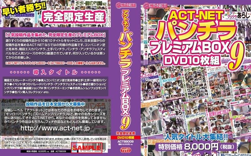 [ACTBB-009] ACT-NET パンチラプレミアムBOX 9 DVD10枚組 アクトネット 10枚組 パンチラ