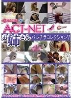 ACT-NET お姉さんパンチラコレクション 7 COLLECTION SERIES Vol.20
