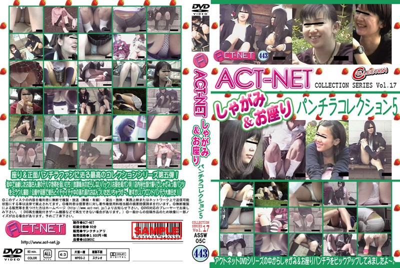 [ASSW-05] ACT-NET しゃがみ&お座りパンチラコレクション 5 COLLECTION SERIES VOL.17 ASSW