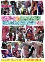「ダンスゲームdeハッスルパンチラ!若いおなごのプルプルパンティ Vol.2」のパッケージ画像