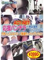 「応援パンチラ ~熱血青春スペシャル~ 作者さんによるシリーズ厳選セレクトエディション」のパッケージ画像