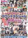 しゃがみ&座りパンチラ フロントスペシャル シリーズ完全収録コンプリートBOX(3枚組)