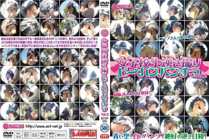 SCOP-002 女子校生逆さ撮り ピーカンパンチラ Vol.2