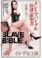 スレイブバイブル 奴隷の新聖書 奴隷とは… イルザ女王様