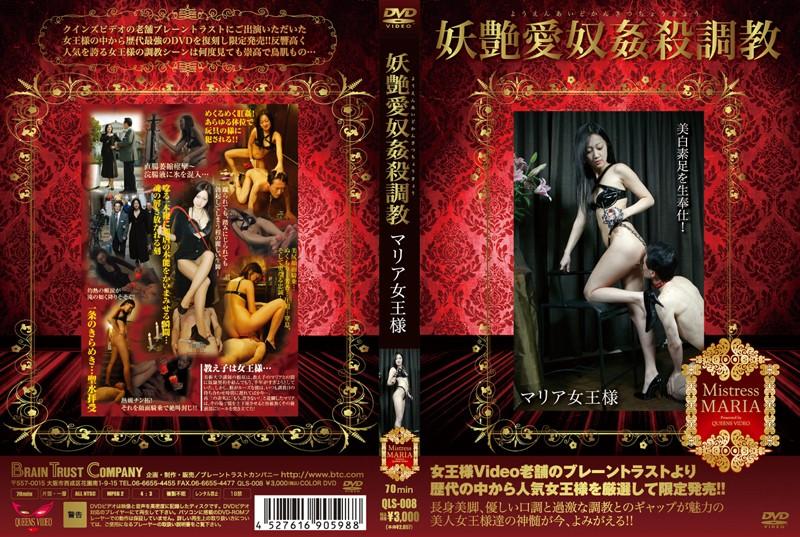 [QLS-008] 妖艶愛奴姦殺調教 マリア女王様 ブレーントラストカンパニー
