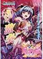 魔法少女えれな Vol.02 「えみる、ヤります!」≪Fall on≫