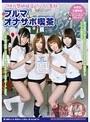 【アウトレット】JK文化祭姉妹店 ブルちら専科 ブルマオナサポ喫茶