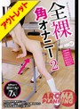 【アウトレット】全裸角オナニー 2